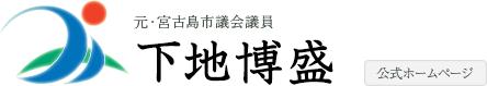 宮古島市議会議員 下地博盛 公式ホームページ
